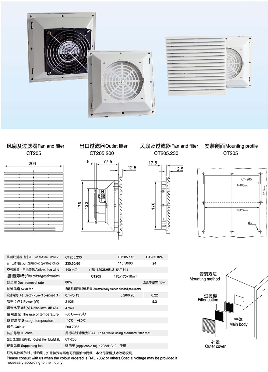 CT-205 Fan and Filter