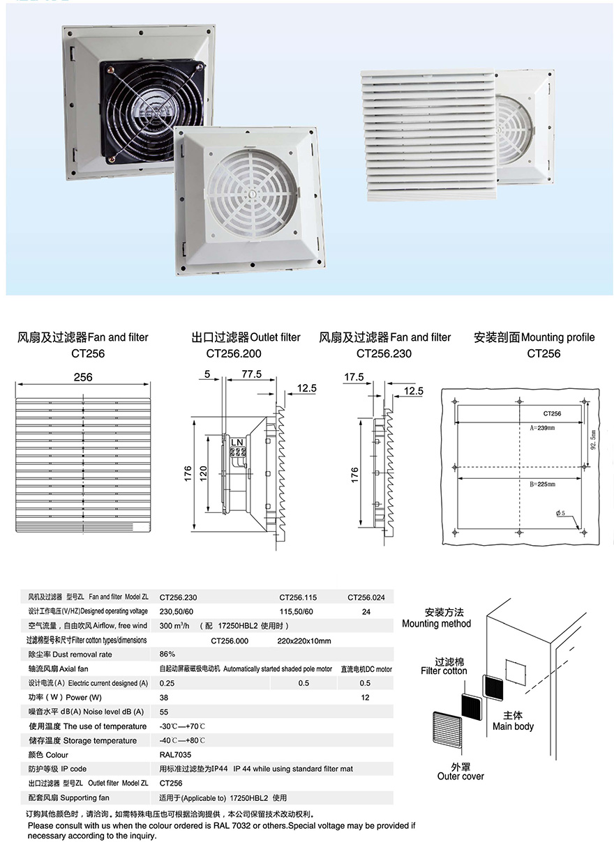 CT-256 Fan and Filter